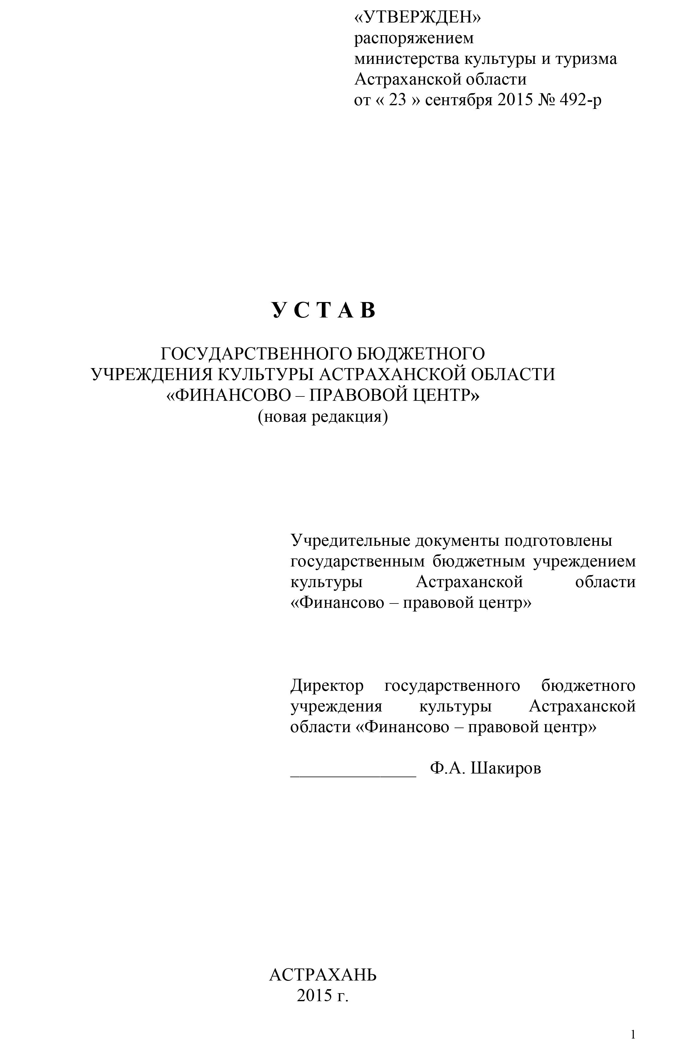 Устав ГБУК АО «ФИНАНСОВО – ПРАВОВОЙ ЦЕНТР» (новая редакция)