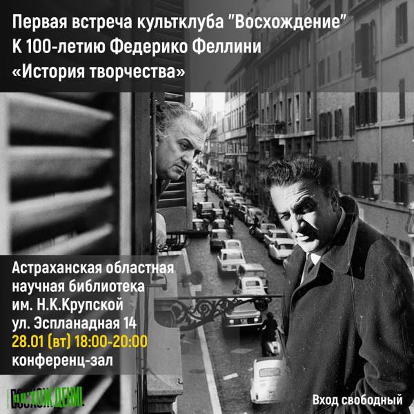В Астраханской библиотеке открылся киноклуб