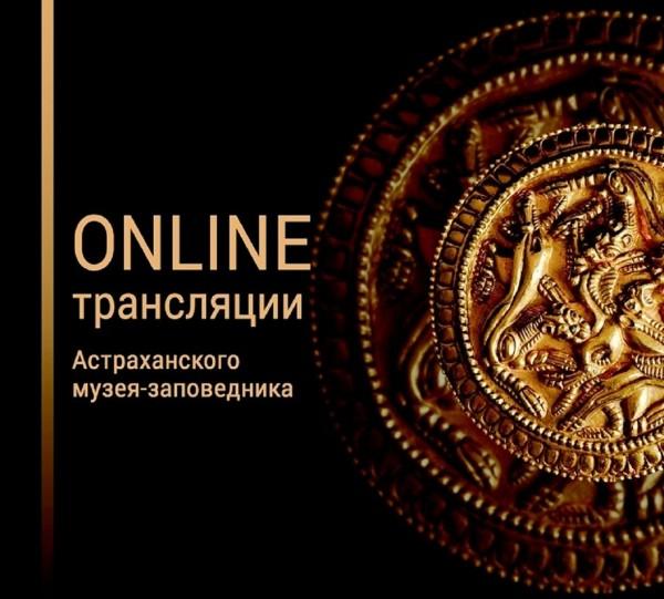 Закрытый для посещения Краеведческий музей Астрахани начинает видеотрансляции