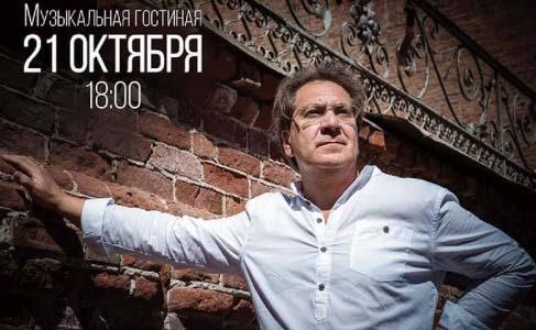 В Астраханской филармонии пройдет юбилейный вечер известного артиста