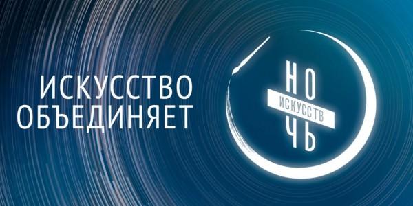 «Ночь искусств» в 2020 году пройдет в дистанционном режиме