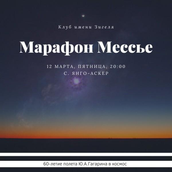 Астраханцев приглашают принять участие в астрономическом марафоне