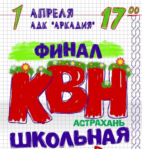В Астрахани состоится финал Лиги КВН «Астрахань. Школьная»