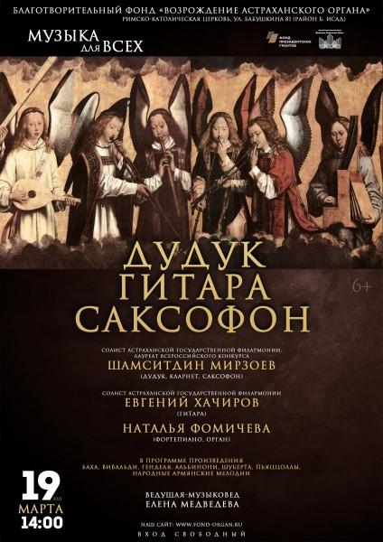 В Астрахани в католическом костеле состоится социальный органный концерт