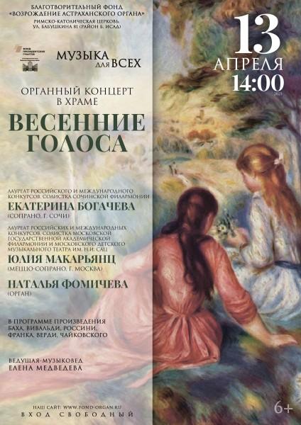 Астраханцев приглашают на социальный концерт