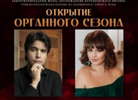 В Астрахани органный сезон откроется 26 сентября